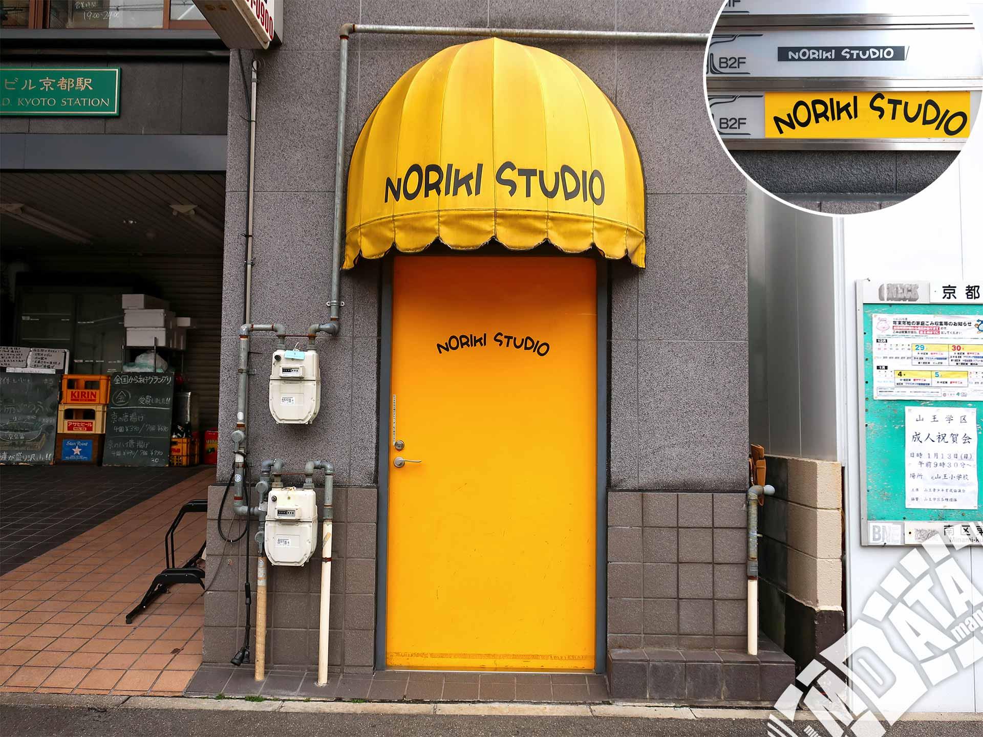 ノリキスタジオ2