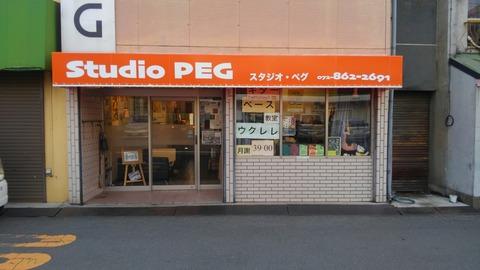 スタジオペグ