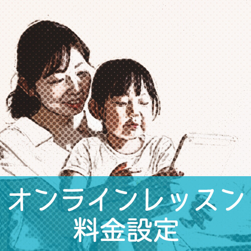 オンラインレッスン料金設定