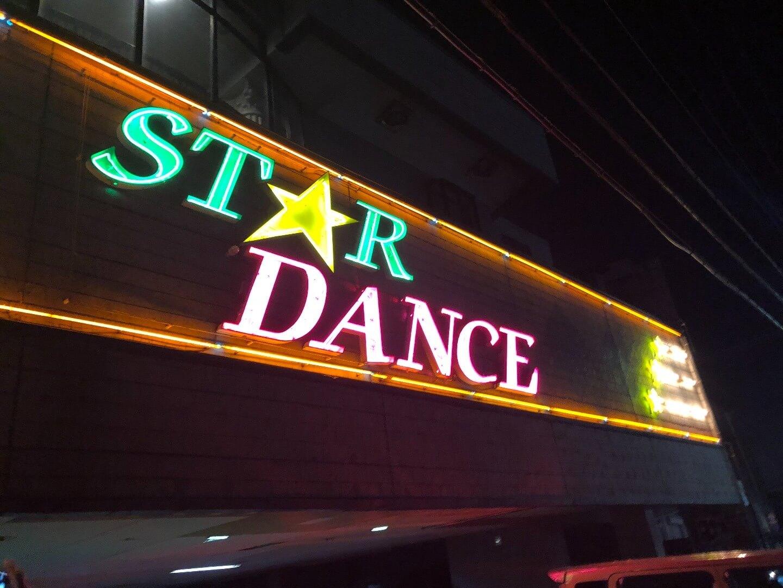 スターダンス