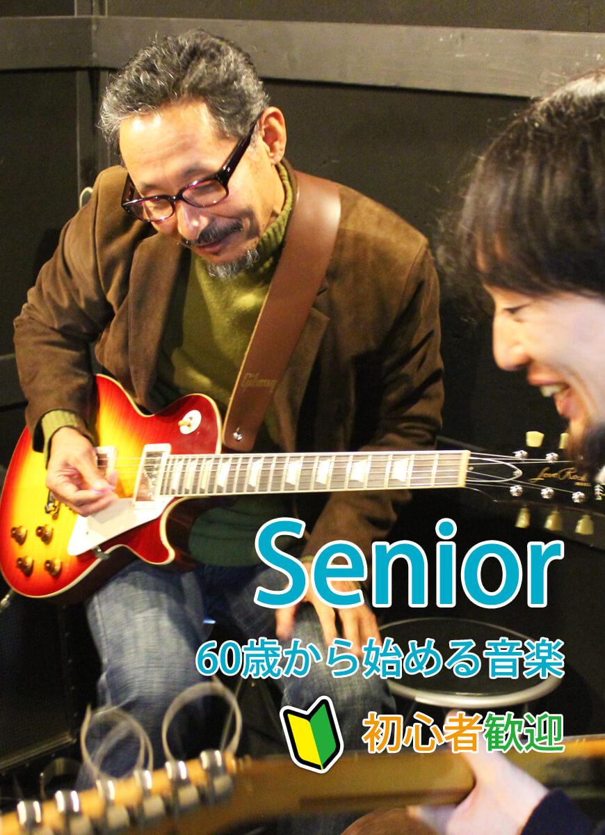 60歳から始める音楽