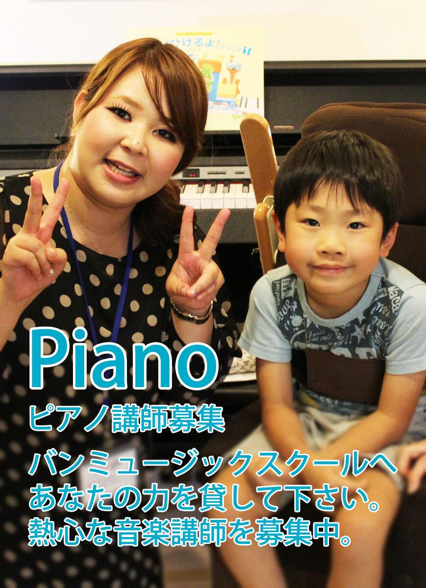 ピアノ講師募集