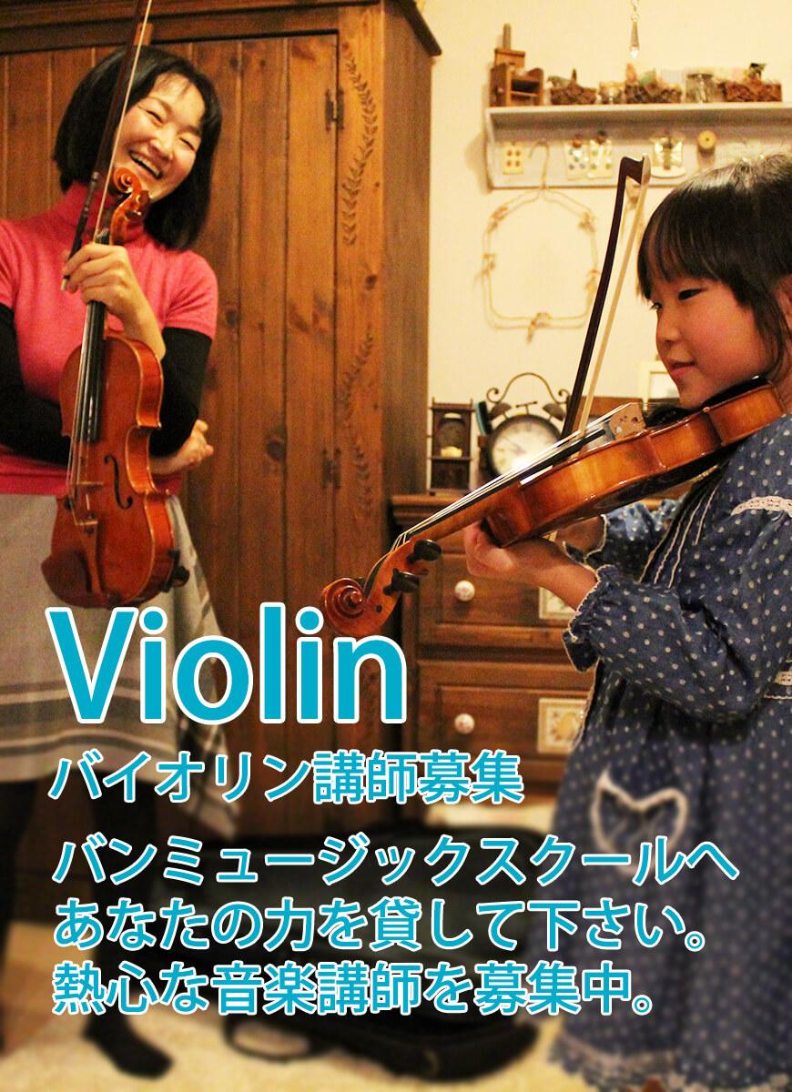 バイオリン講師募集