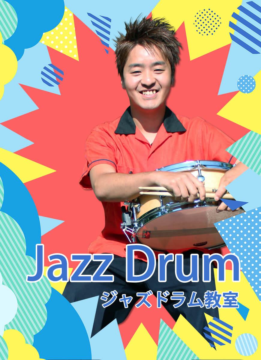 ジャズドラム教室