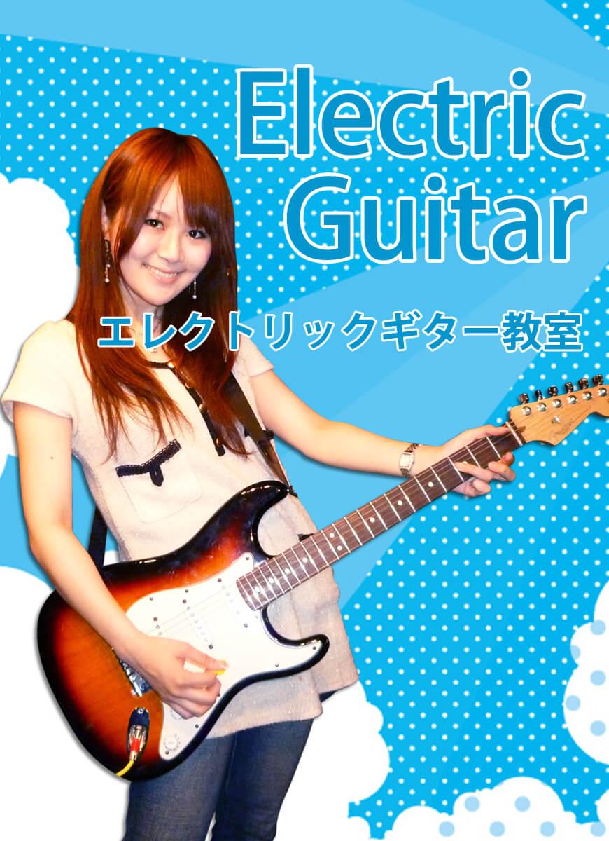 エレクトリックギター教室
