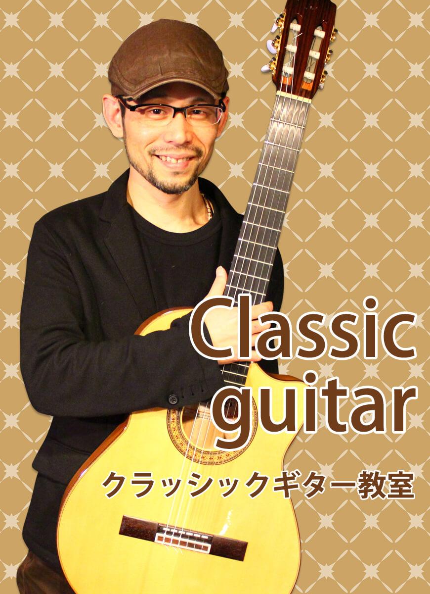 クラッシックギター教室