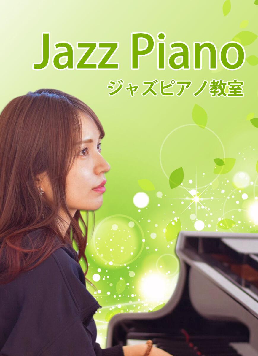 ジャズピアノ教室