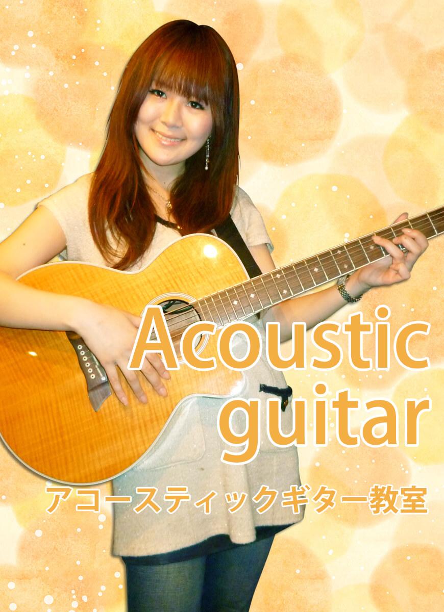 アコースティックギター教室