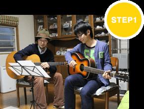ギター教室体験レッスン1