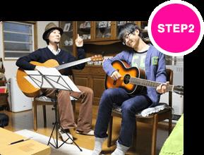 ギター教室体験レッスン2