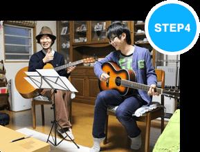 ギター教室体験レッスン4