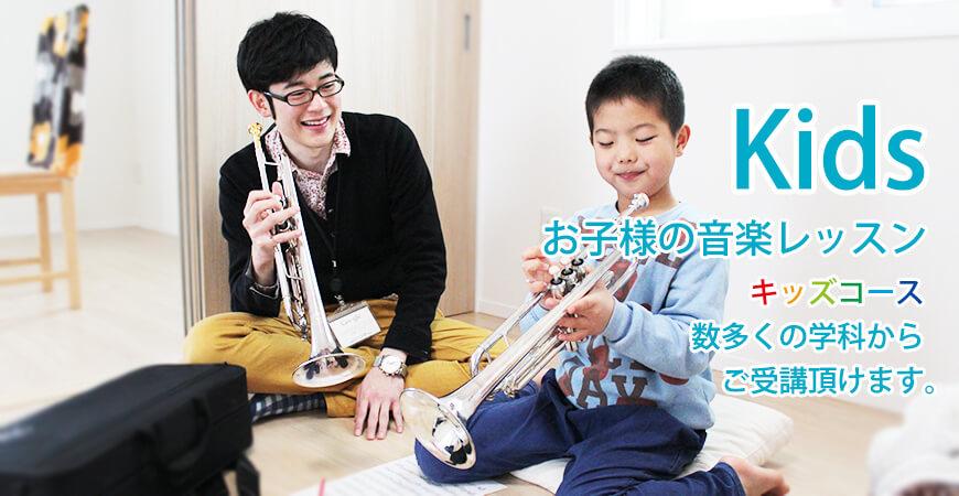 子供の音楽教室