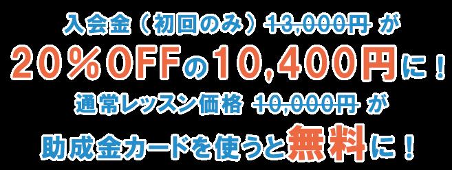 入会金キャンペーン