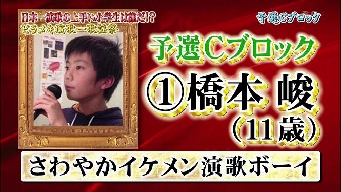バンミュージック テレビ出演 ピラメキーノ