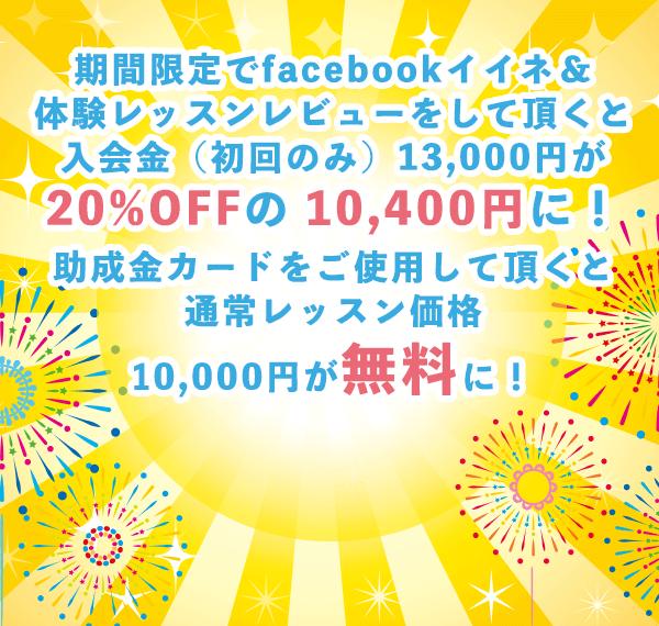 助成金カードをご使用して頂くと通常レッスン価格10,000円が無料に