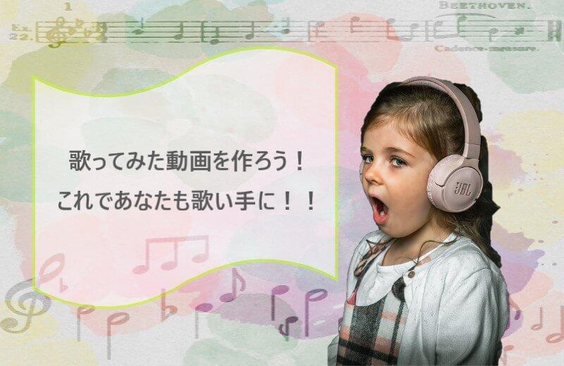 歌ってみた動画を作ろう!これであなたも歌い手に!!