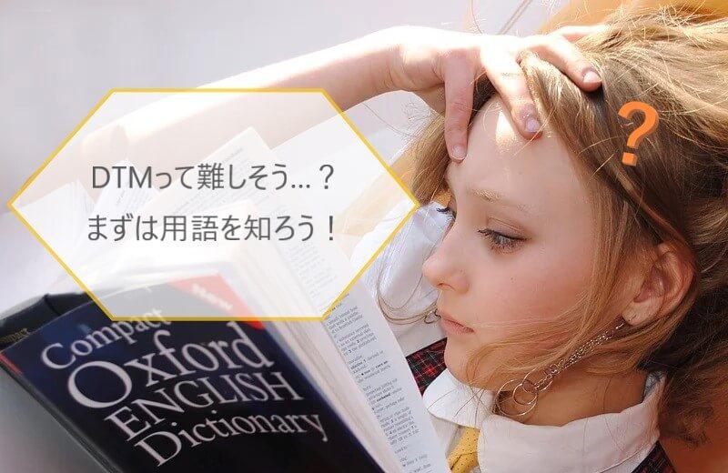 DTMって難しそう…?まずは用語を知ろう!