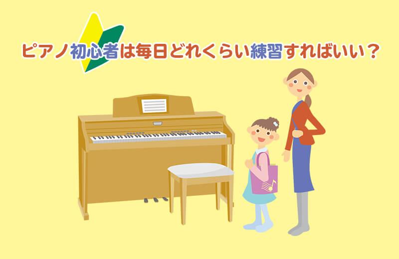 ピアノ初心者は毎日どれくらい練習すればいいの?